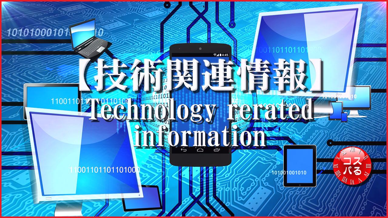 Technology reratedinformation_1280-720_0001