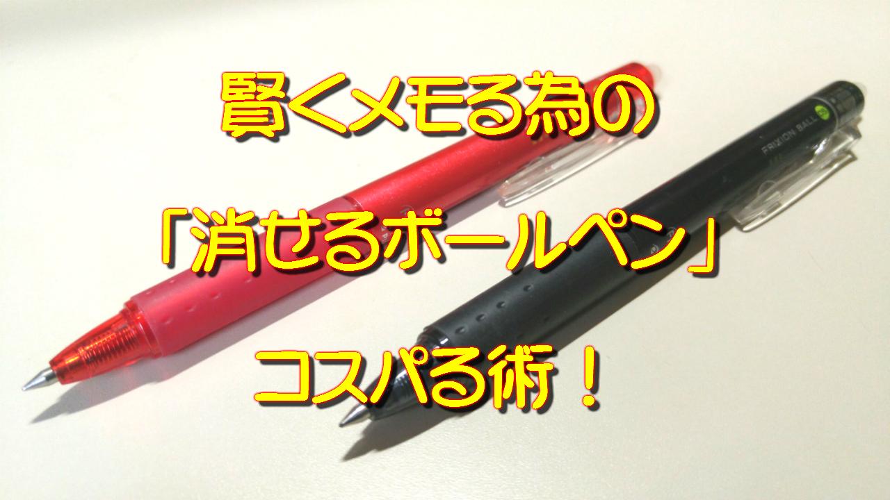 賢くメモる為の「文字が消せるボールペン」コスパる術!
