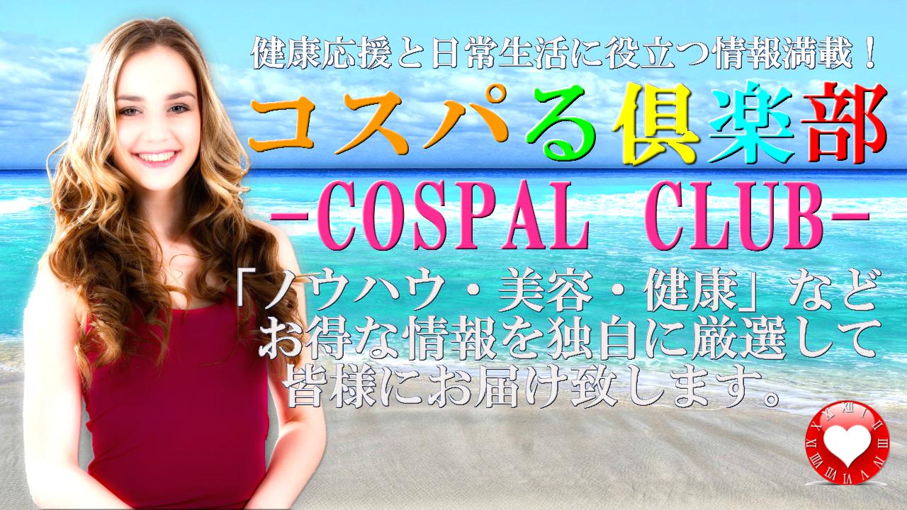 【コスパる倶楽部】COAPAL CLUB