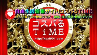 自由生活情報サイト「コスパるTiME」について