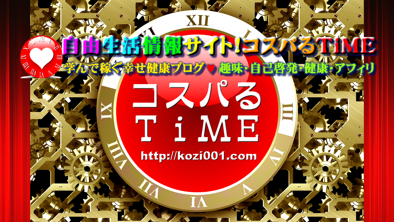 cospaltime_site_top_lp_1280_720_new