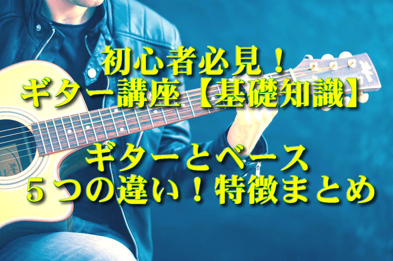 初心者必見!ギター講座【基礎知識】ギターとベース5つの違い!特徴まとめ