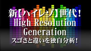 新【ハイレゾ】世代!スゴさと違いを独自分析!