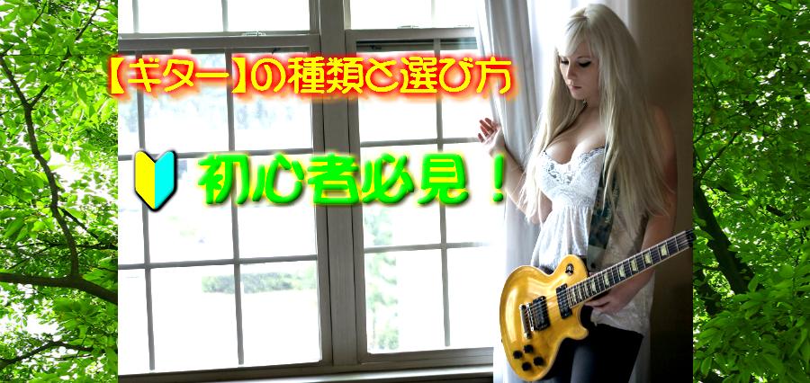 初心者必見!【ギター】の種類と選び方♥