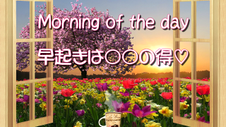 【Morning of one day】~早起きは〇〇の得♡