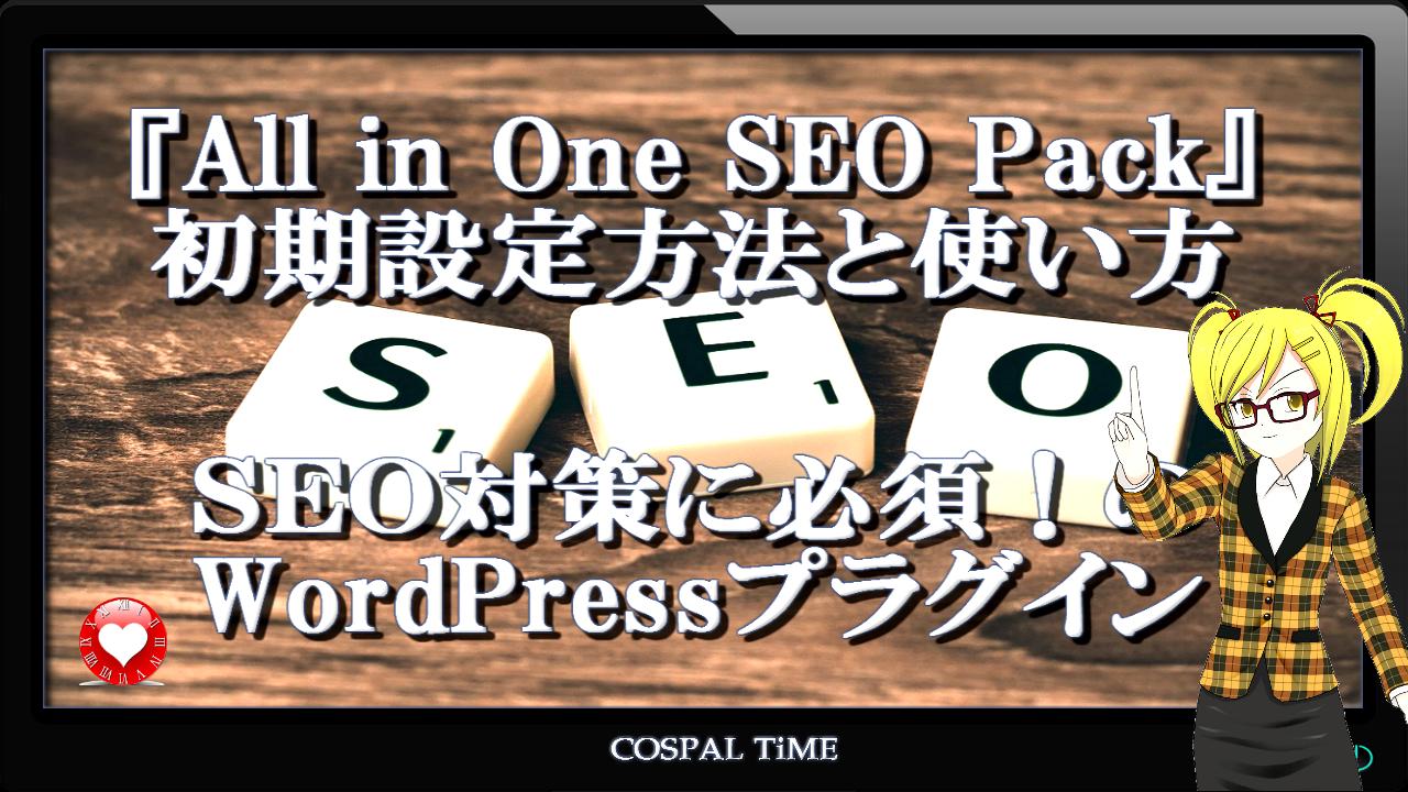 『All in One SEO Pack』初期設定方法と使い方~SEO対策に必須のWordPressプラグイン