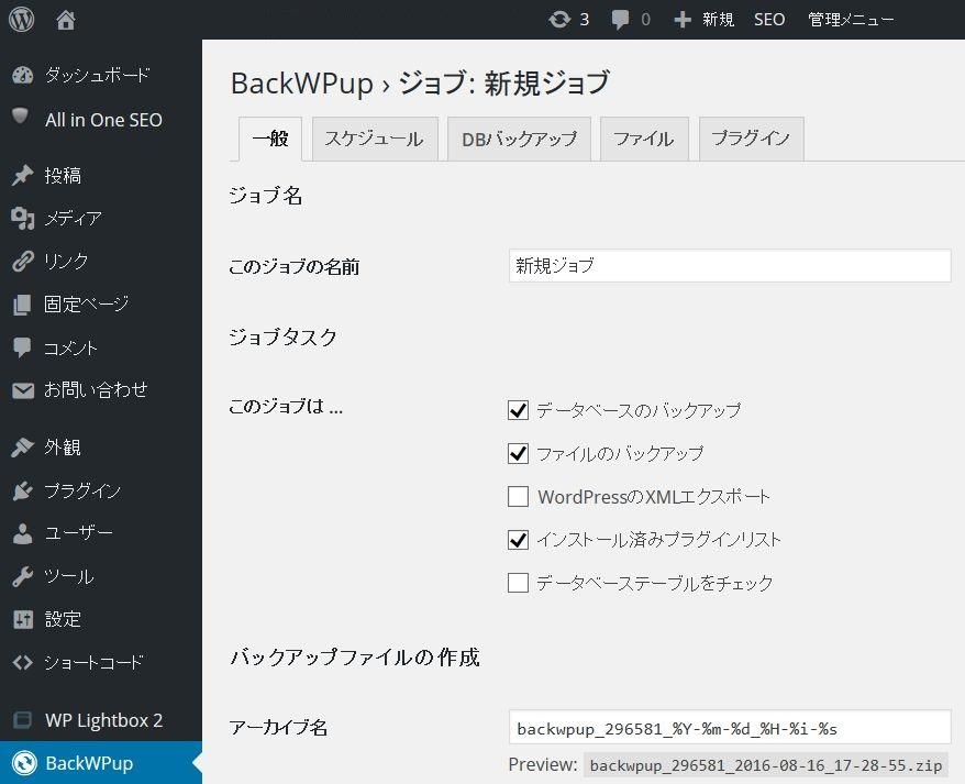 日本語化した「BackWPUp」で自動バックアップさせる初期設定方法