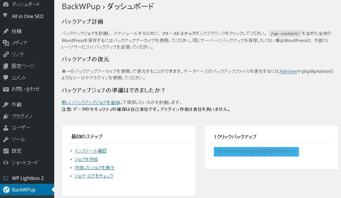 backwpup_03_jp