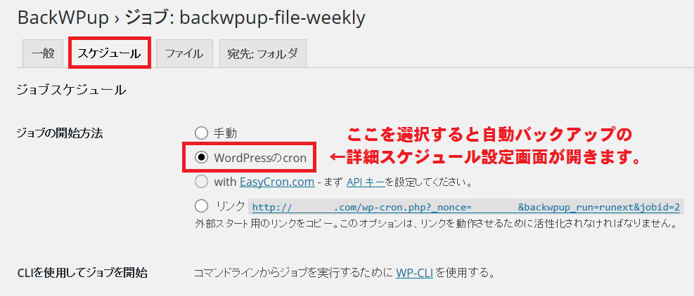 「backWPup」ジョブスケジュール