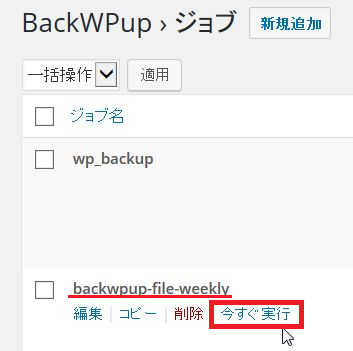 「BackWPup」自動バックアップの設定を「手動」で確認する方法