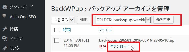 「BackWPup」でサーバーにバックアップしたデータのダウンロード方法