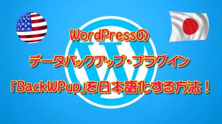 WordPressのデータバックアップ・プラグイン「BackWPup」を日本語化する方法
