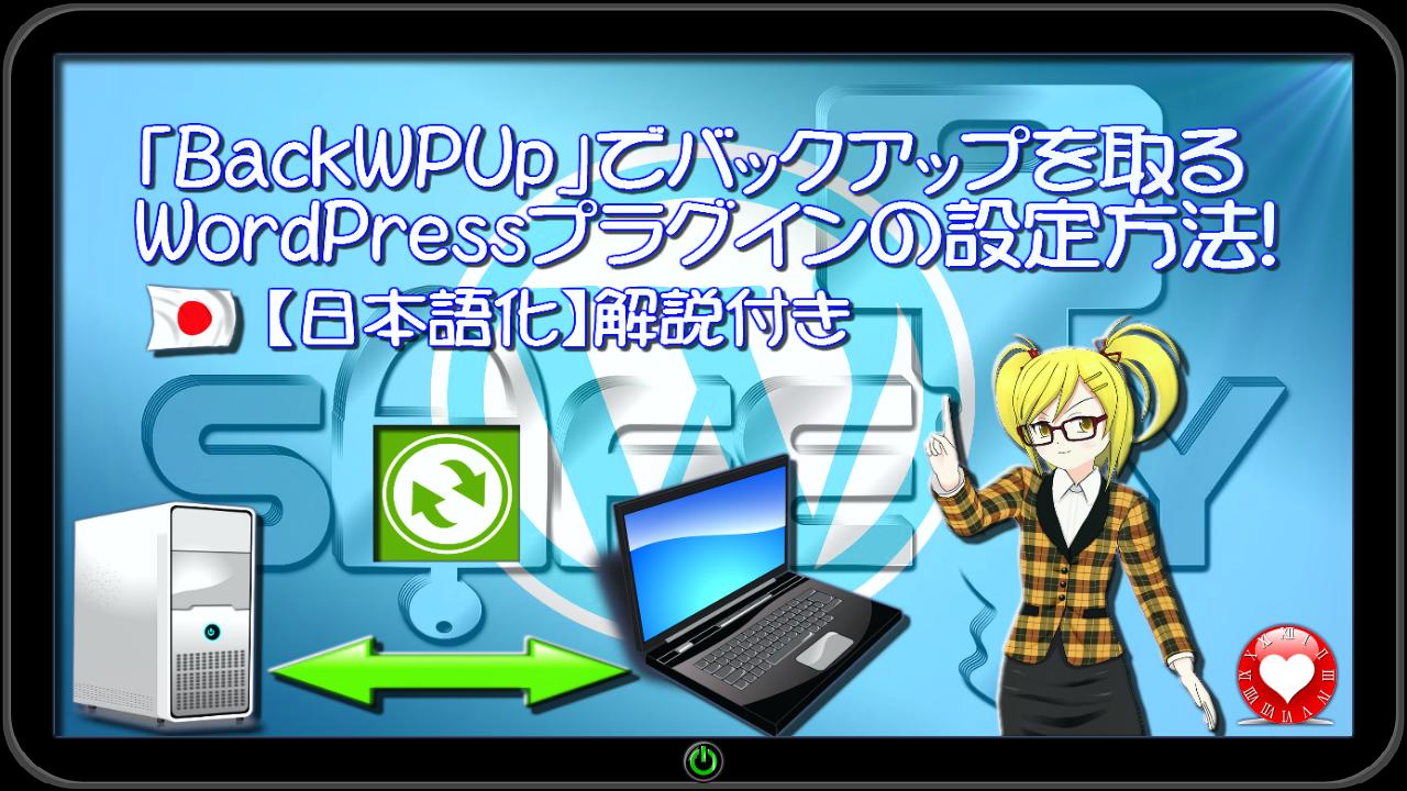 「BackWPUp」でバックアップを取るWordPressプラグインの設定方法!【日本語化】解説付き