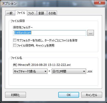 bandicam一般設定メニューの「ファイル設定」