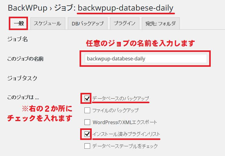 「BackWPup」一般タブの設定