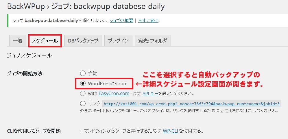 「BackWPup」スケジュール