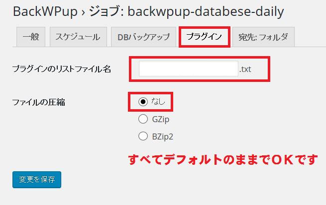 BackWPup「プラグイン」タブの設定