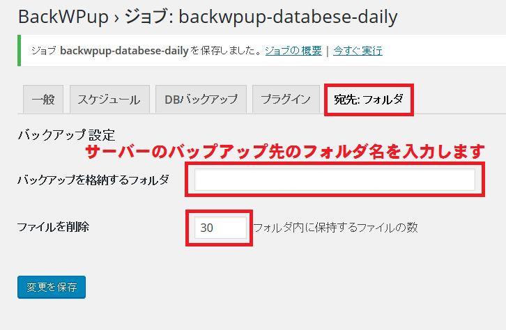 BackWPup「宛先:フォルダ」タブの設定