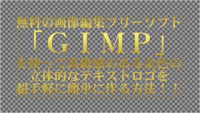 gimp_08