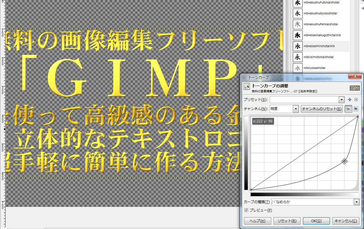 gimp_12_04