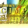 無料の画像編集ソフト「GIMP」を使って高級感のある金色の立体的なテキストロゴを超手軽に簡単に作る方法!