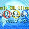 Google XML Sitemapsの設定方法と使い方!WordPressプラグイン