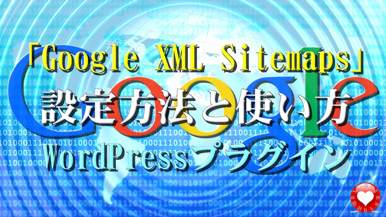 「Google XML Sitemaps」設定方法と使い方WordPressプラグイン