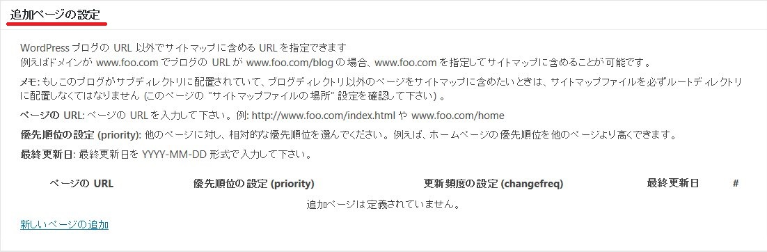 google_xml_sitemap_004a