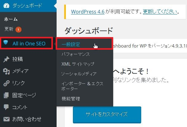 「All in One SEO Pack」設定画面の起動方法