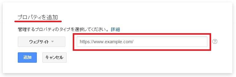 Googleウェブマスターツール(Serarch Console)への登録方法