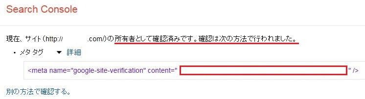 登録したウェブマスター・ツール(Serarch Console)のHTMLタグを再度確認する方法