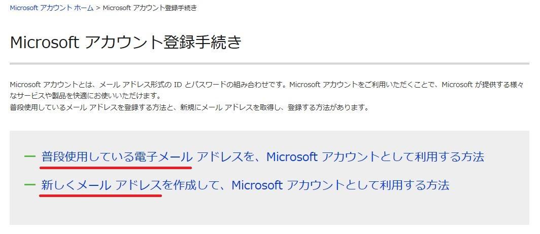 Microsoftアカウントの取得方法