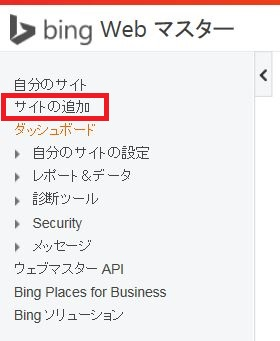 Bing Webマスター・ツールセンターへの登録