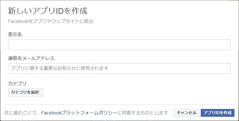 Facebook「AppID」(アプリID)の取得方法