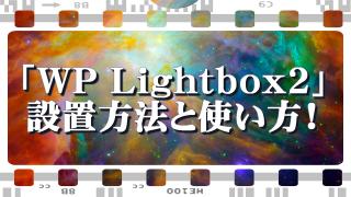 WordPressプラグイン「WP Lightbox 2」設置方法と使い方!記事の写真画像を簡単拡大表示