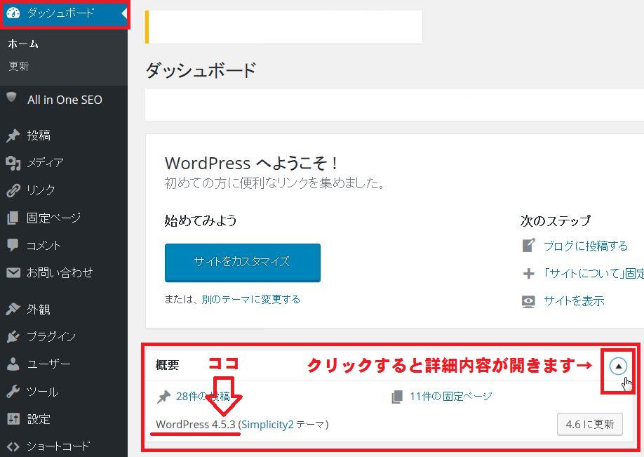 現在インストールされているWordPressバージョンの確認方法