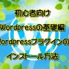 WordPressプラグインのインストール方法~WordPressの基礎編(初心者向け)