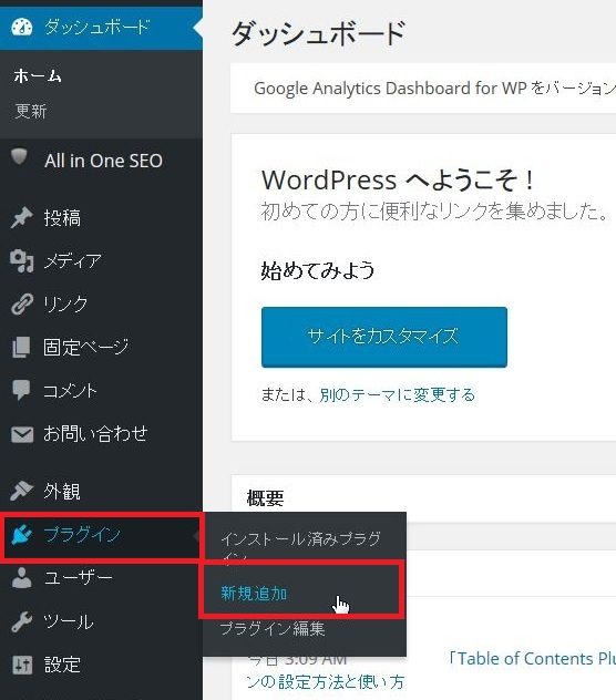 wordpress_plugin_new_01