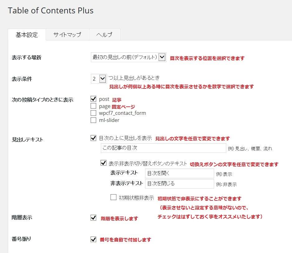 wordpress_plugin_tocplus_03_02