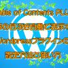 「Table of Contents Plus」記事の目次を自動表示するWordPressプラグインの設定方法と使い方
