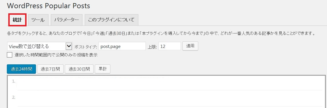 「WordPress Popular Posts」統計の設定