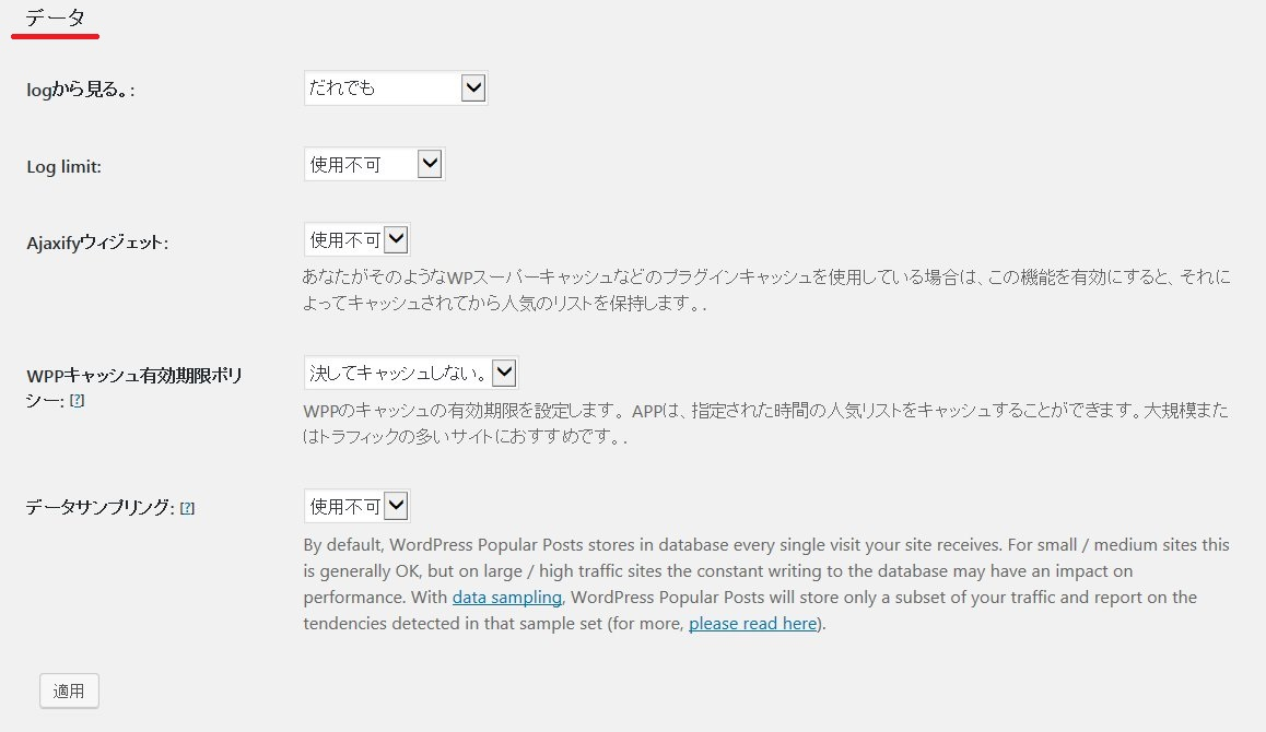 「WordPress Popular Posts」データの設定