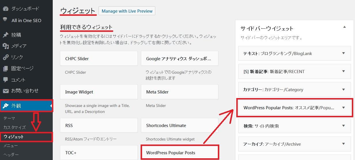 「WordPress Popular Posts」ウィジェットの設置方法