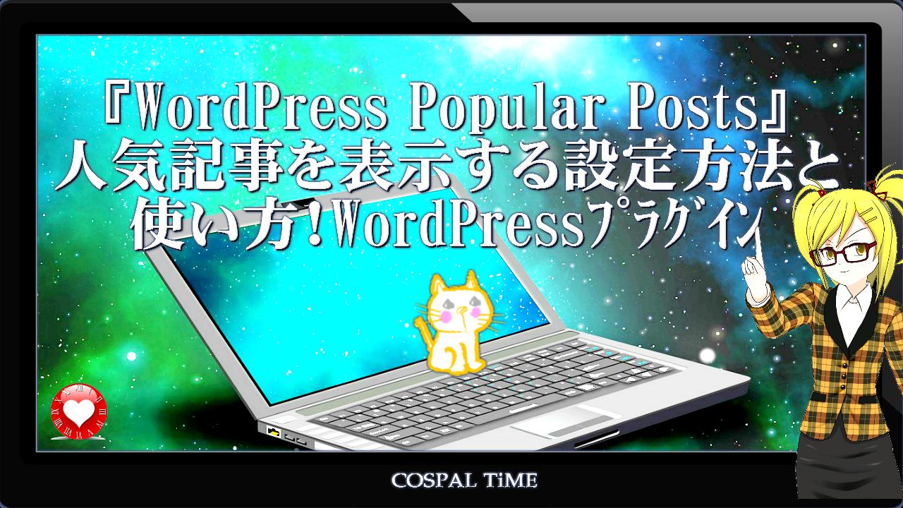 『WordPress Popular Posts』人気記事を表示する設定方法と使い方!WordPress プラグイン