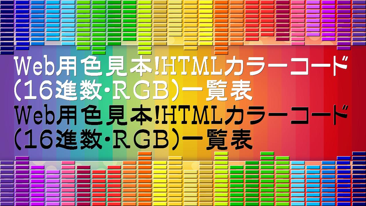 Web用色見本!HTMLカラーコード(16進数・RGB)一覧表