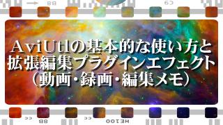 AviUtlの基本的な使い方と拡張編集プラグイン(動画・録画・編集)メモ