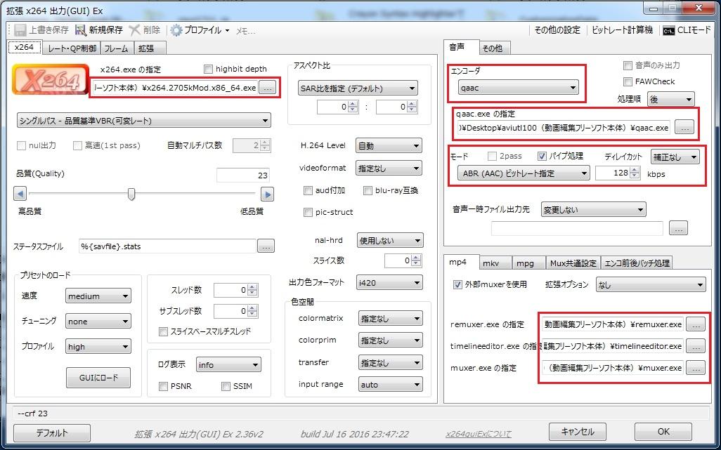 「x264」タブの中のファイルパス指定の確認