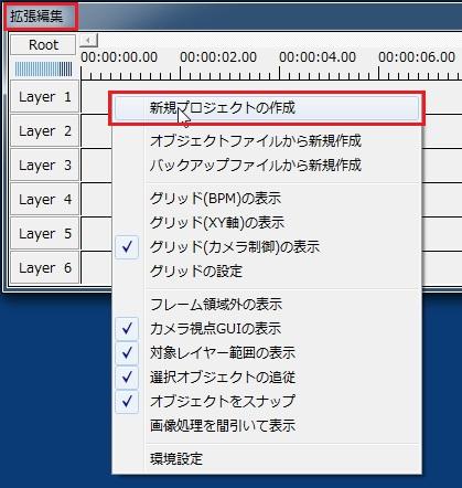 「AviUtl」拡張編集(新規プロジェクトの作成手順)