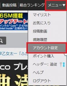 「ニコニコ動画」メニューのアカウウント設定