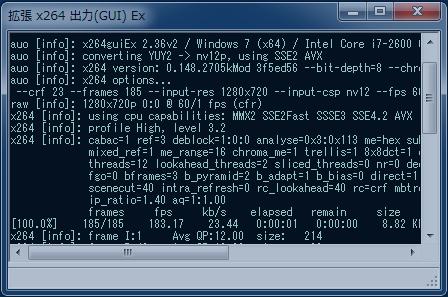 AviUtl 高画質【x264guiEX】でmp4ファイルの出力画面